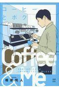 コーヒーとボク / 漫画家に挫折したボクが22歳で起業してコーヒー屋になるまで
