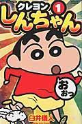クレヨンしんちゃん 1 / ジュニア版