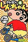 クレヨンしんちゃん 4 / ジュニア版