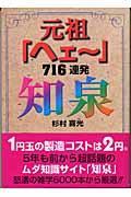知泉 / 元祖「ヘェ~」716連発