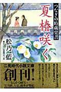 夏椿咲く / つなぎの時蔵覚書