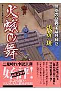 火蛾の舞 / 無茶の勘兵衛日月録2