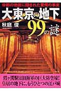 大東京の地下99の謎