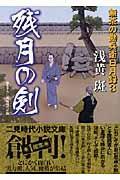 残月の剣 / 無茶の勘兵衛日月録3