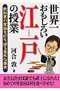 世界一おもしろい江戸の授業