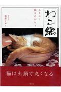 ねこ鍋 / みちのく猫ものがたり