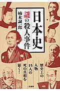 日本史謎の殺人事件 / 歴史上の人物15人の死の真相を暴く!