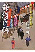 報復の峠 / 無茶の勘兵衛日月録7