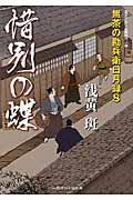 惜別の蝶 / 無茶の勘兵衛日月録8