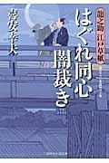 はぐれ同心闇裁き / 龍之助江戸草紙