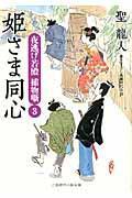 姫さま同心 / 夜逃げ若殿捕物噺3