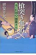 槍突き無宿 / はぐれ同心闇裁き6