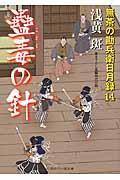 蠱毒の針 / 無茶の勘兵衛日月録14