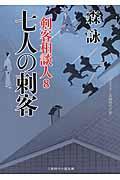 七人の刺客 / 剣客相談人8
