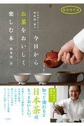 日本茶ソムリエ和多田喜の今日からお茶をおいしく楽しむ本 新装改訂版