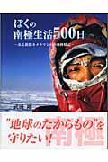 ぼくの南極生活500日 / ある新聞カメラマンの南極体験記