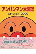 アンパンマン大図鑑 / 公式キャラクター2000