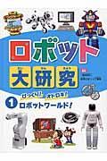 ロボット大研究 1
