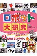 ロボット大研究 2