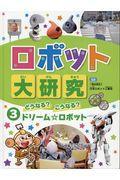 ロボット大研究 3