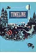 TIMELINEタイムライン 地球の歴史をめぐる旅へ!