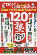 120+塾 / 好奇心を再活性化する65歳からの「強化書」