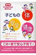 子どもの体安全健康 / 子どものための安心book