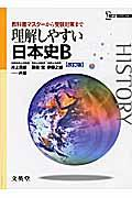 理解しやすい日本史B 改訂版