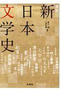 原色新日本文学史 増補版 / ビジュアル解説