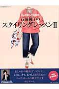 石田純子のスタイリングレッスン 2