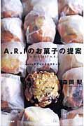 A.R.Iのお菓子の提案 / Dailyマフィンとビスケット