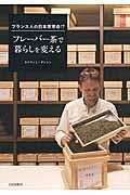 フレーバー茶で暮らしを変える / フランス人の日本茶革命!?