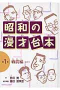 昭和の漫才台本 第1巻(戦前編 その1)
