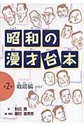 昭和の漫才台本 第2巻(戦前編 その2)