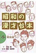 昭和の漫才台本 第5巻(戦後編)
