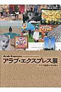 アラブ・エクスプレス展 / アラブ美術の今を知る