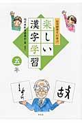 白川静博士に学ぶ楽しい漢字学習 5年