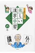 白川静博士に学ぶ楽しい漢字学習 6年