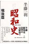 昭和史 戦後篇(1945ー1989)