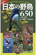 日本の野鳥650 / 決定版