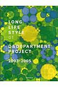 Long life style 01 / D & Department Project2003ー2005