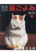 岩合さんの猫ごよみ卓上カレンダー 2019年