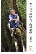 辰野勇 モンベルの原点、山の美学 / のこす言葉