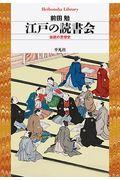 江戸の読書会 / 会読の思想史