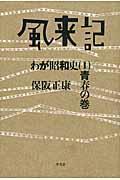 風来記 1(青春の巻) / わが昭和史