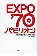 EXPO'70パビリオン / 大阪万博公式メモリアルガイド