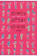 ドレス・アフター・ドレス / クローゼットから始まる冒険