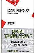 陸軍中野学校 / 情報戦士たちの肖像
