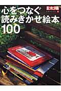 心をつなぐ読みきかせ絵本100