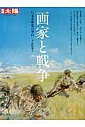 画家と戦争 / 日本美術史の空白